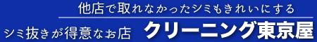 大阪市鶴見区:シミ抜きのクリーニング東京屋